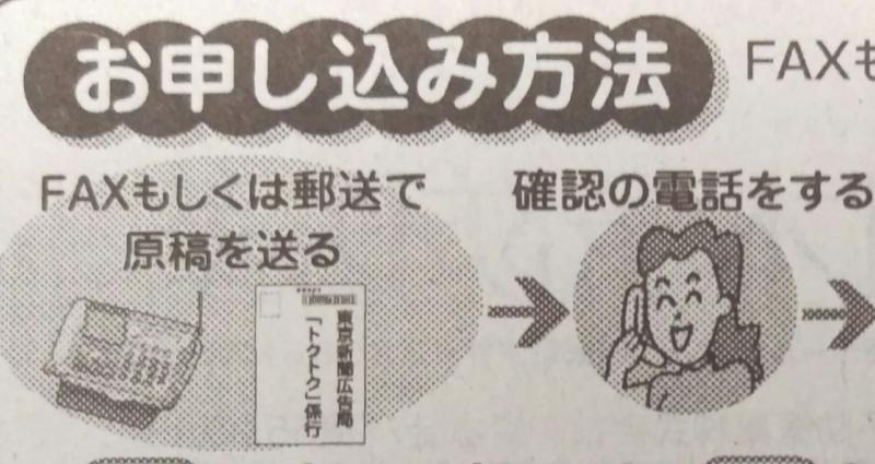 東京新聞TOKTOK伝言板電話