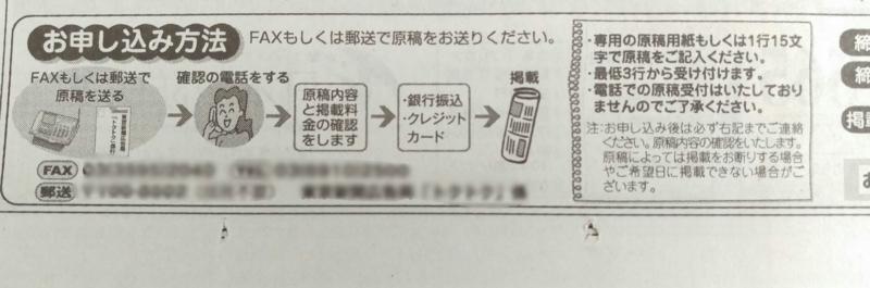東京新聞TOKTOK伝言板申込方法