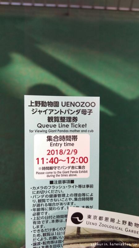 上野動物園シャンシャン観覧整理券