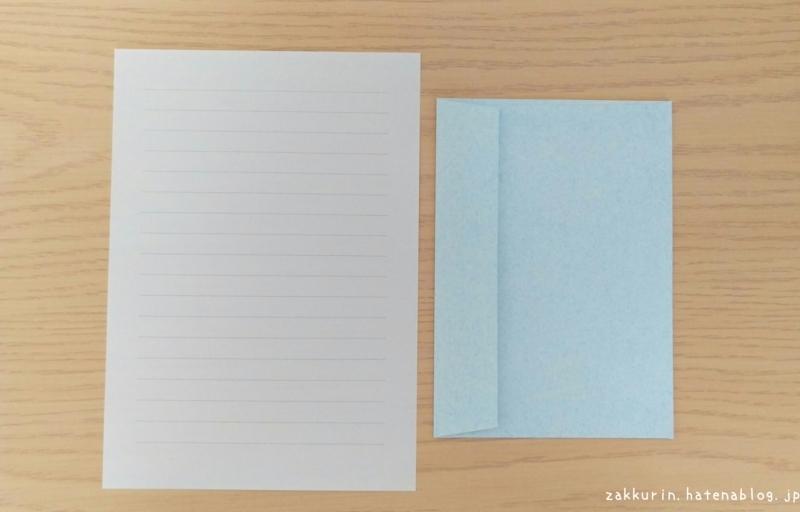 セリアレターセット便箋封筒
