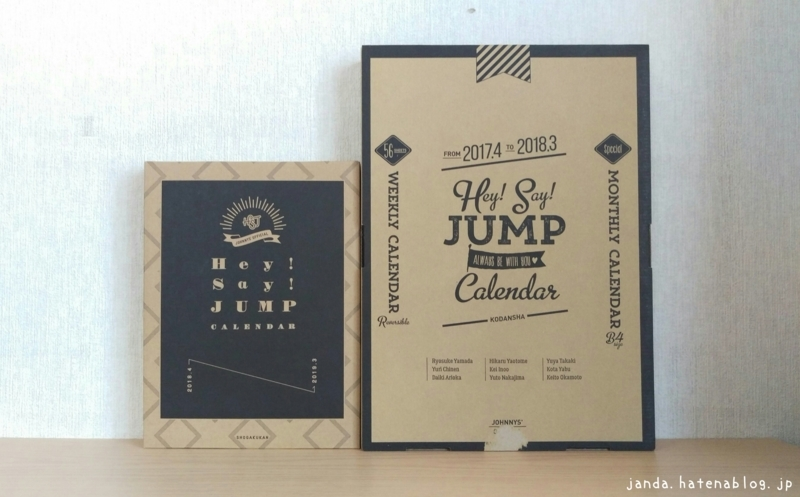 HeySayJUMPカレンダー2018-2019比較