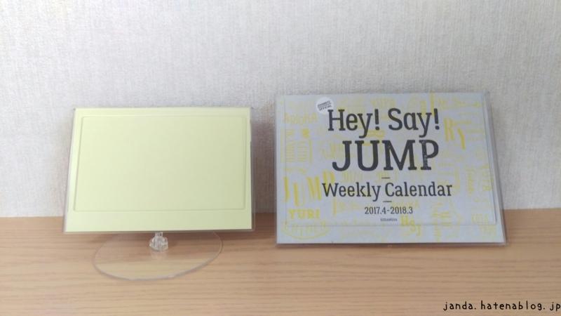 HeySayJUMPカレンダー2018-20192week比較