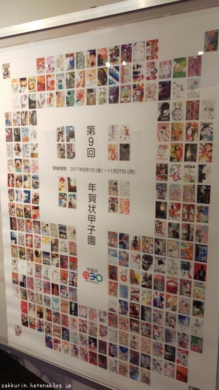 年賀状甲子園展示