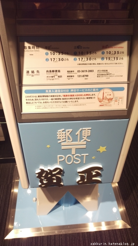 東京スカイツリー郵政博物館風景印