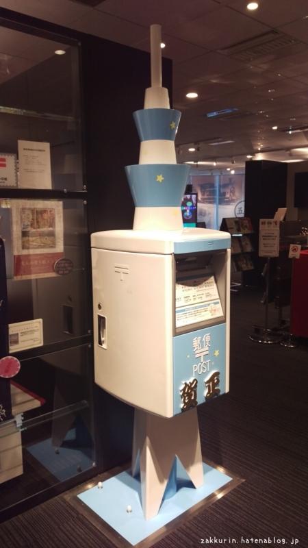 東京スカイツリー郵政博物館ポスト