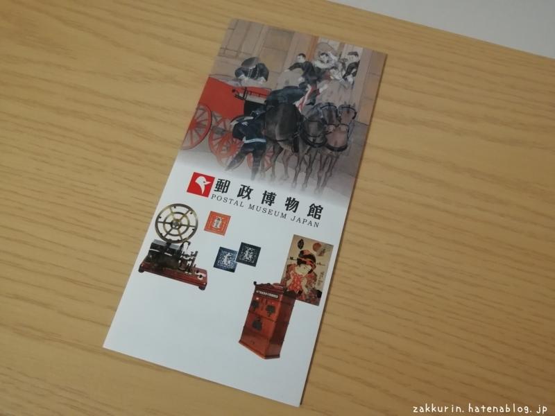 郵政博物館パンフレット