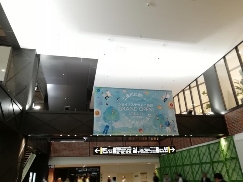 二俣川駅改札前