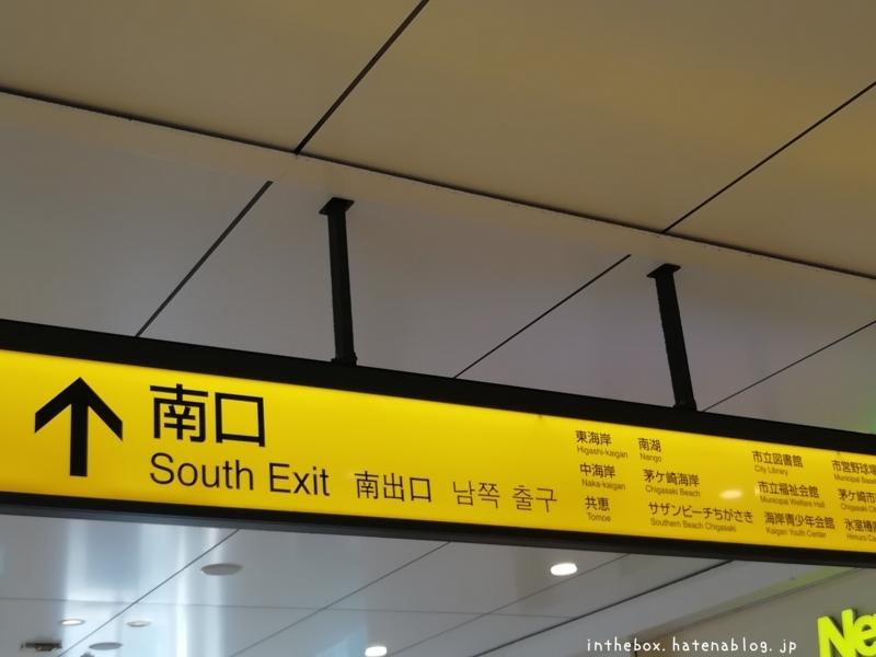 茅ヶ崎駅南口看板