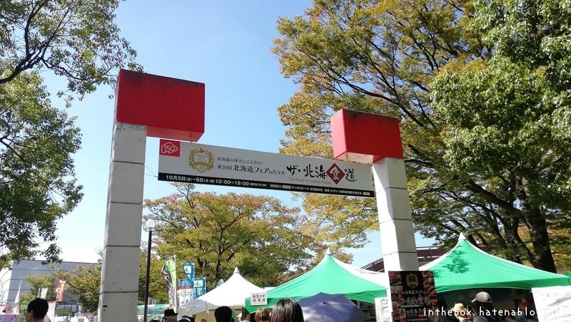 北海道フェア代々木門