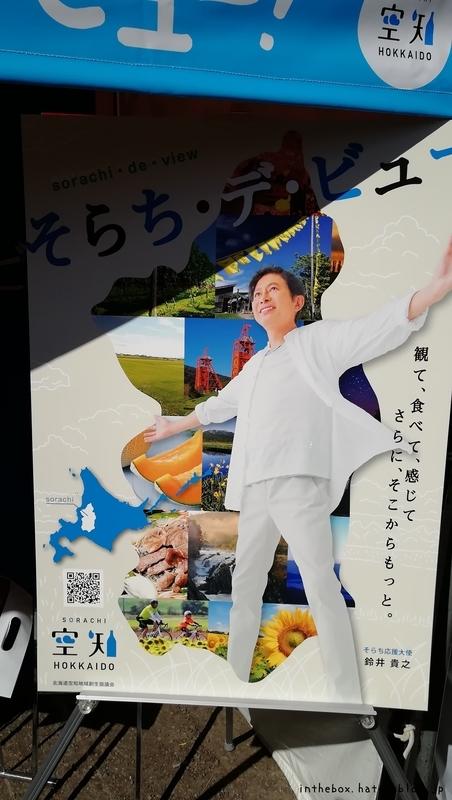 そらち応援大使鈴井貴之ポスター