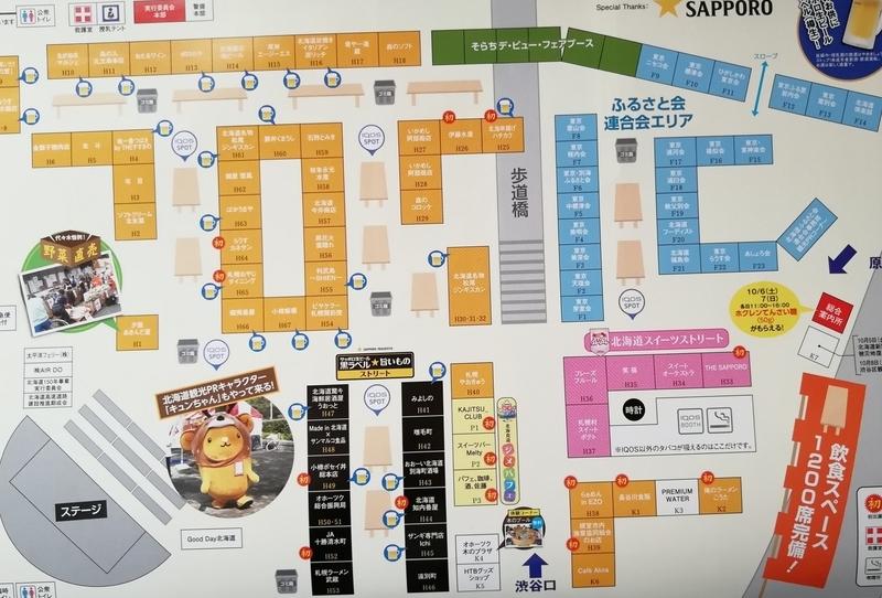 北海道フェアザ北海食道地図