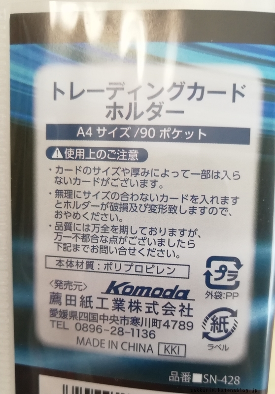 薦田紙工業A4トレーディングカードホルダー90ポケット