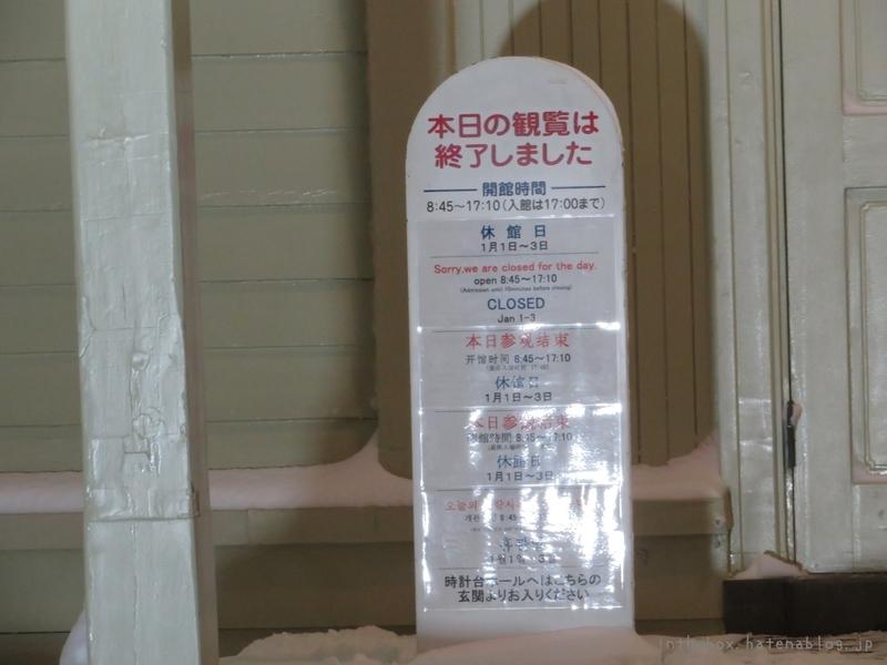 札幌時計台閉館時間