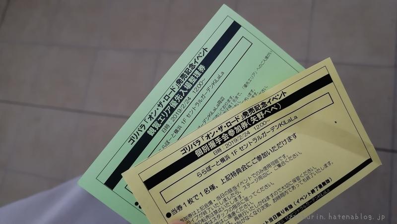ゴリパラリリースイベント整理券