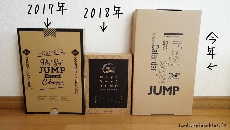 Hey! Say! JUMPカレンダー20192020箱大きさ比較