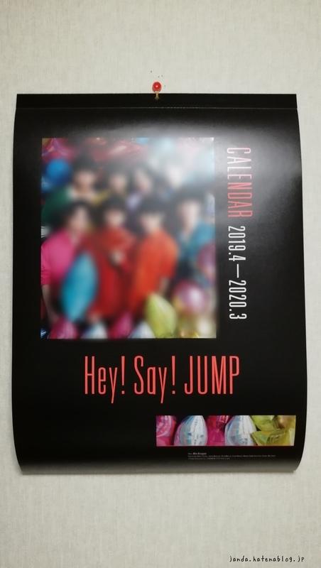 Hey! Say! JUMPカレンダー20192020壁掛け