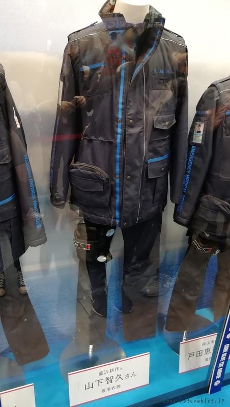 コードブルーフライトスーツ衣装山下智久