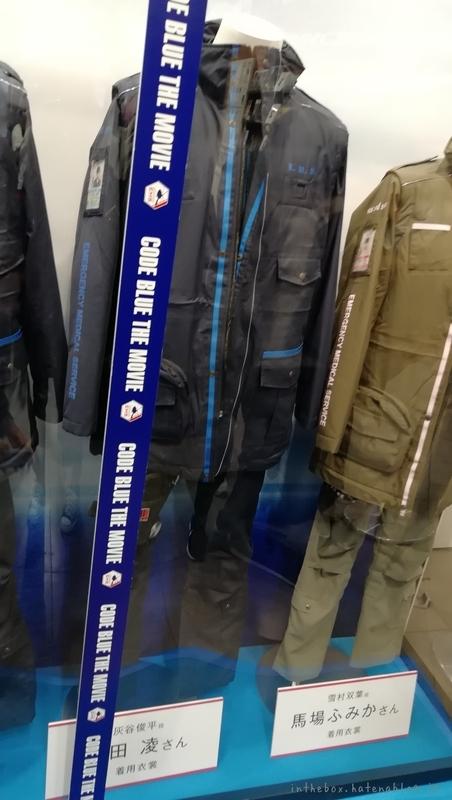 コードブルーフライトスーツ衣装成田凌