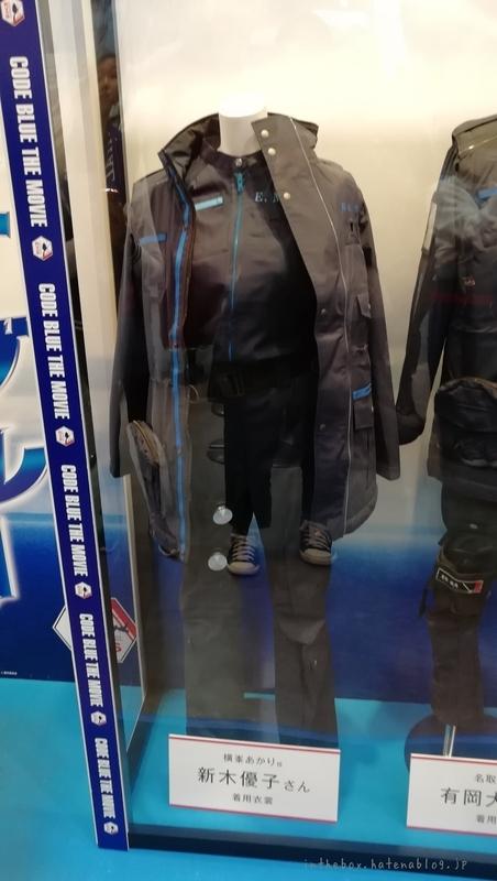 コードブルーフライトスーツ衣装新木優子