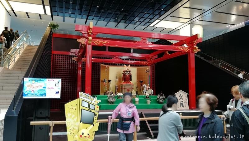 羽田空港国際線ターミナル五月人形久月