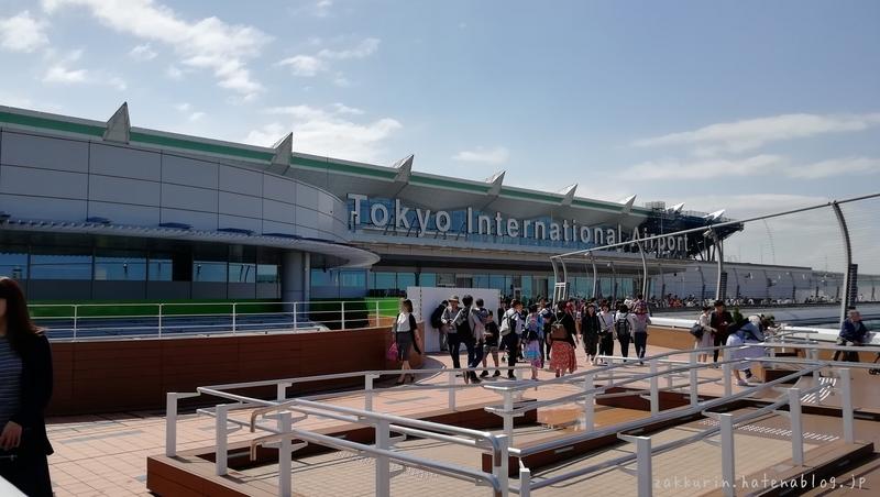 羽田空港国際線ターミナル展望デッキ