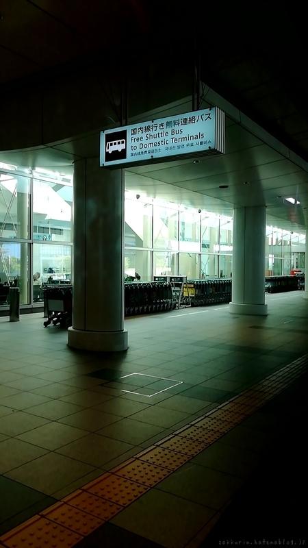羽田空港ターミナル間連絡バス