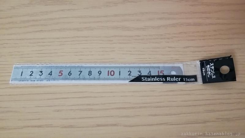 セリアステンレスものさし15cm
