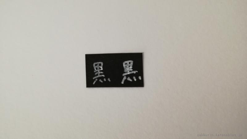 白ボールペン黒い紙