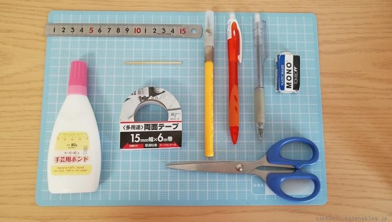 紙工作道具