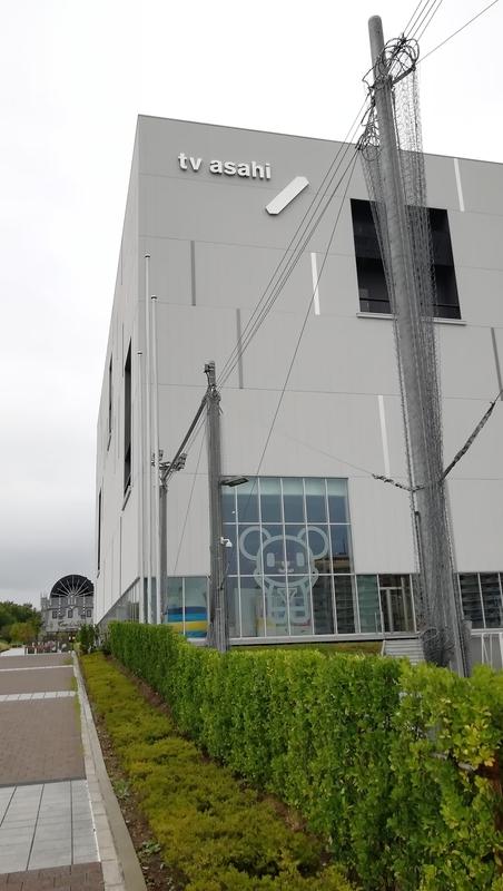 テレビ朝日若葉台メディアセンター