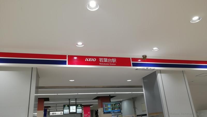 京王相模原線若葉台駅