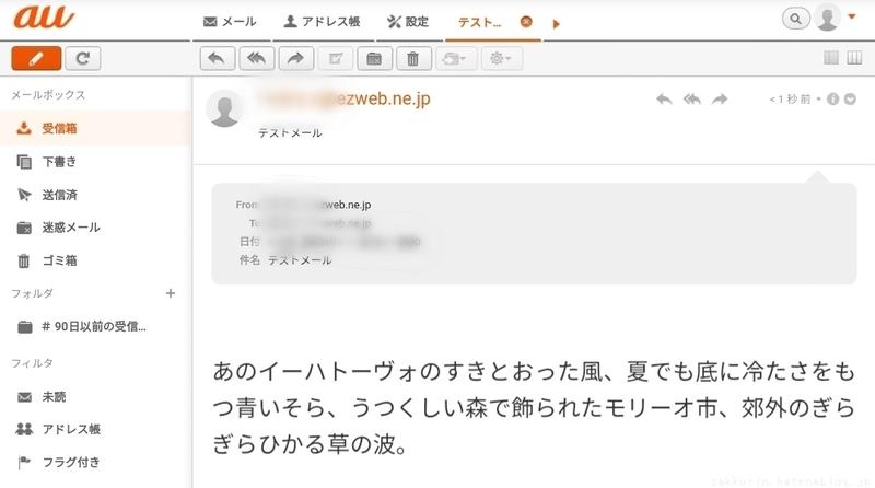 auWebメールアドレス表示