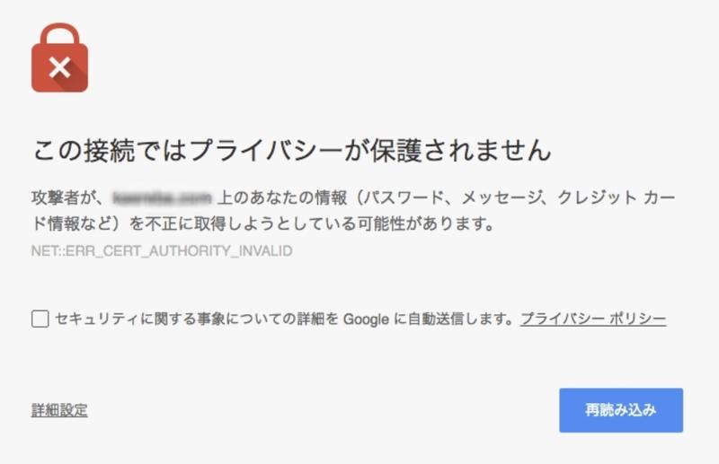 Chromeこの接続では