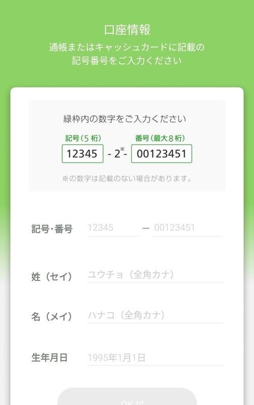 認証アプリ ゆうちょ通帳アプリ ゆうちょ認証アプリをダウンロードだけはしましたが、まだ登録はしていませ