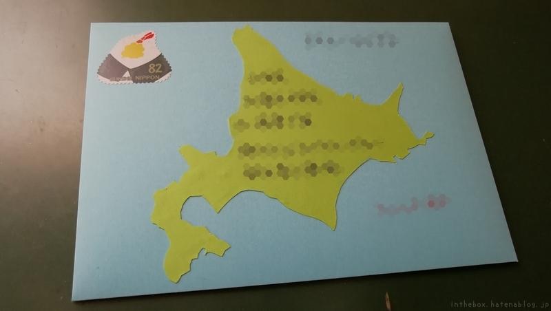 手作り封筒北海道