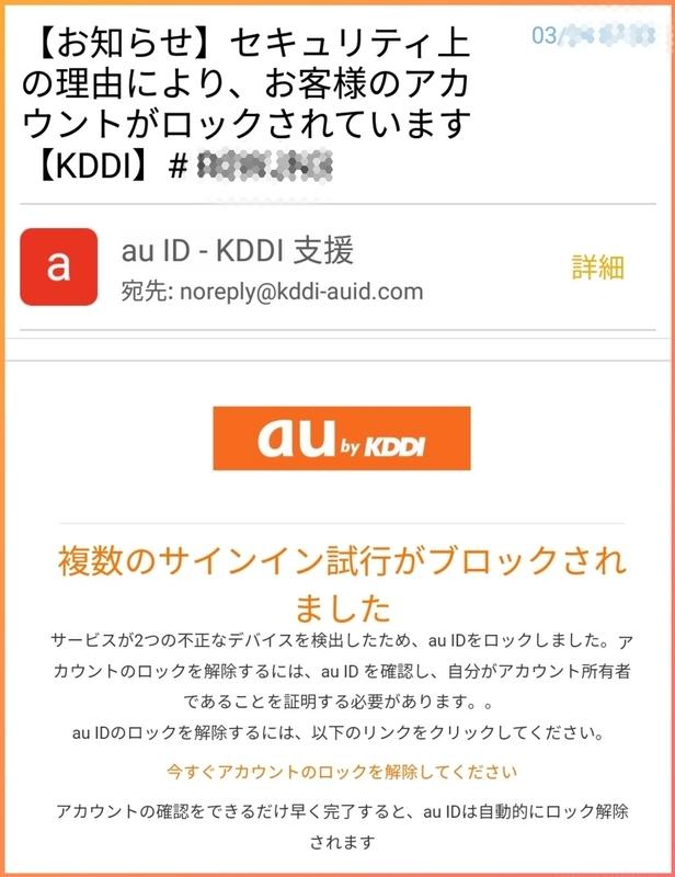 kddi お客様 サポート 迷惑 メール