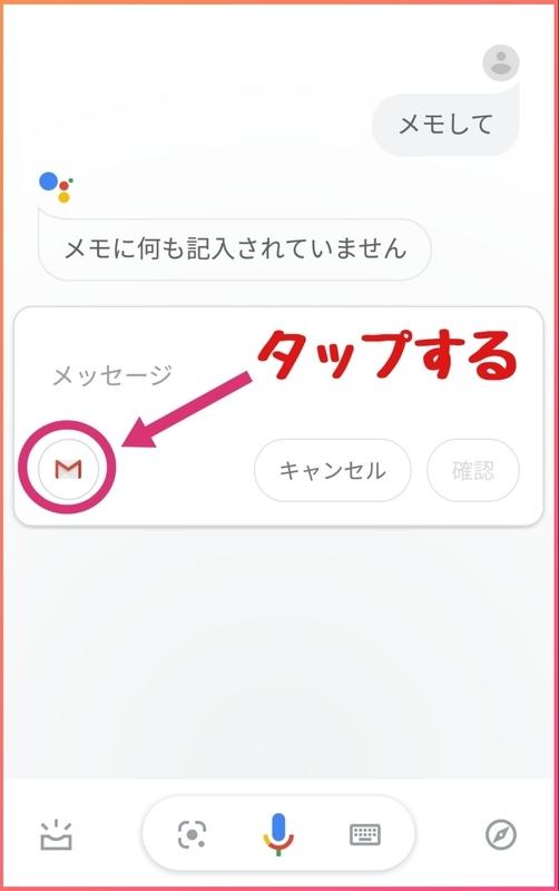 Googleアシスタント規定メモ変更