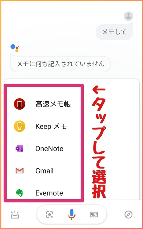 Googleアシスタント選べるメモ帳