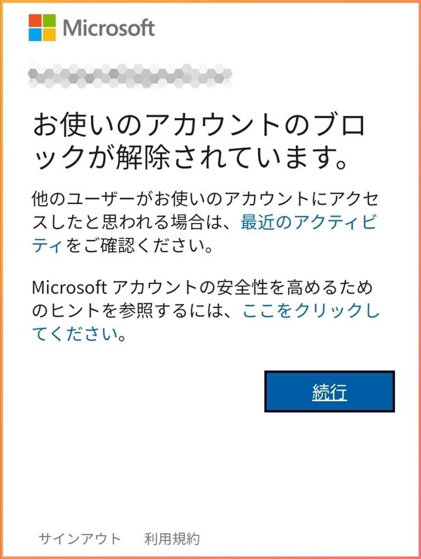 マイクロソフト アカウント ロック 解除 Microsoft アカウントまたは Outlook