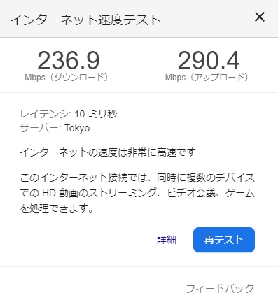 Softbank光 スピードテスト 速度テスト