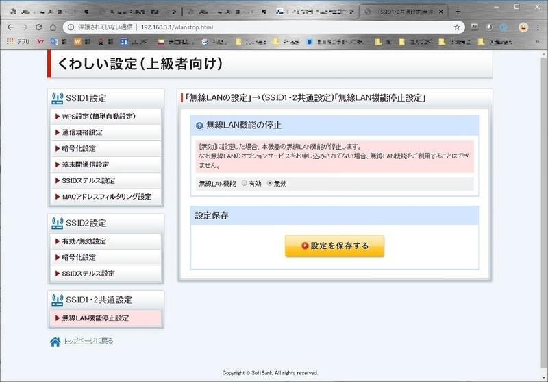 Softbank光 BBユニット 設定