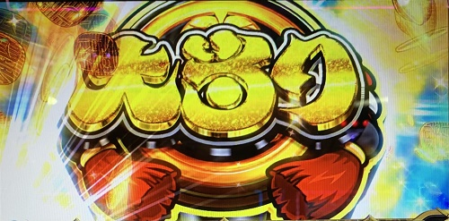 吉宗3 大当たり ロゴ