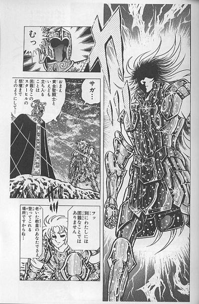 聖闘士星矢 ジェミニ サガ