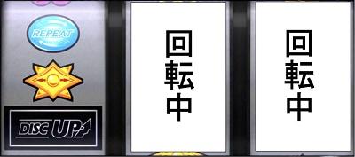 ディスクアップ BAR狙い リーチ目 1確