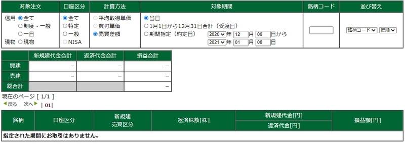 f:id:initial_jj:20210106175023j:plain