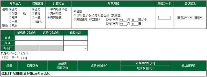 f:id:initial_jj:20210331150418j:plain
