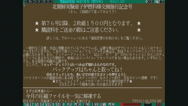 VITA RetroArch スキャンライン scanline