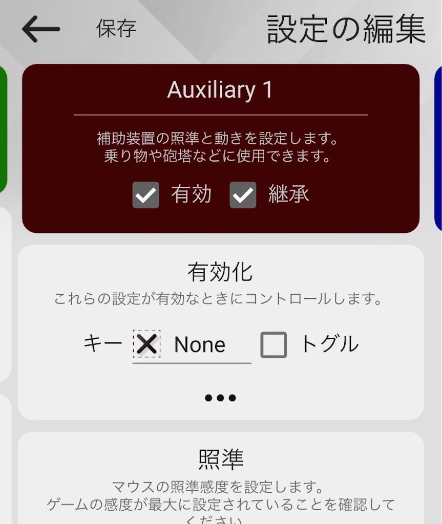 感度 設定 Apex