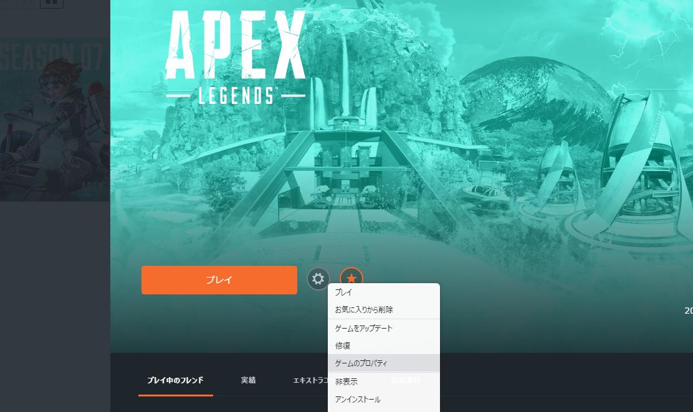 プレイ オフ クロス apex