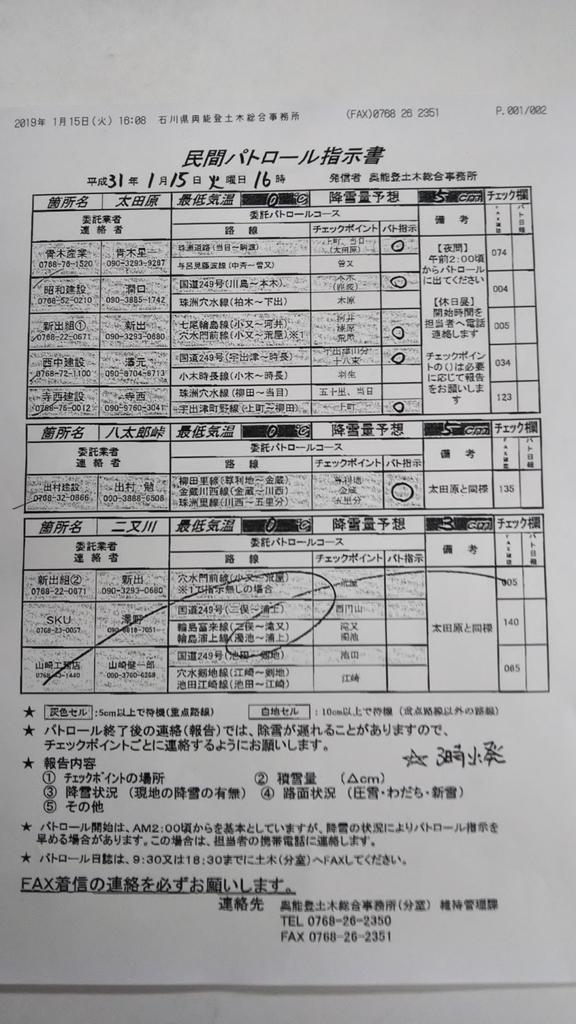 f:id:inkyoishikawa:20190116212406j:plain